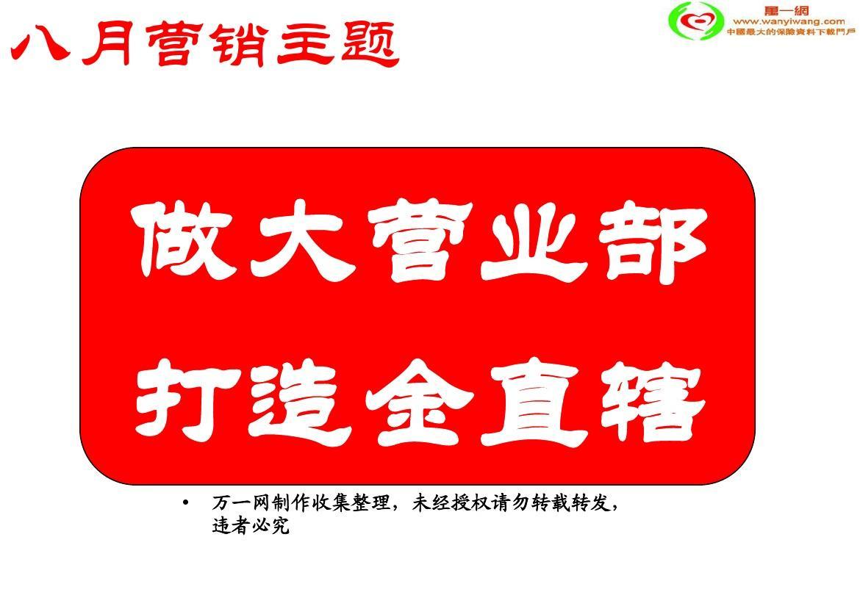 保险公司2011年八九十月份个险企划方案宣导30页ppt图片
