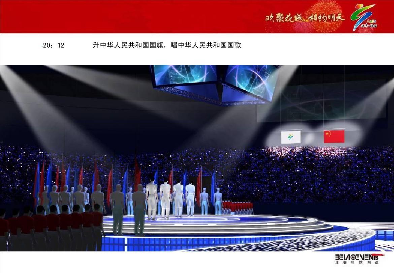 河南省第十一届运动会暨河洛文化旅游节开幕式晚会闭幕式ppt图片