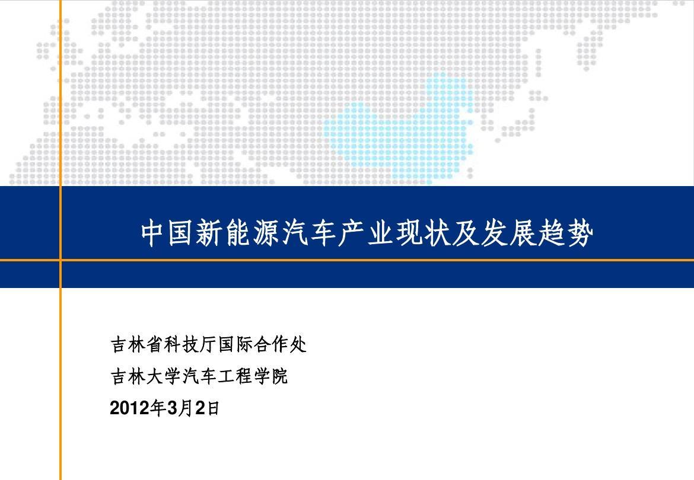 中国电动汽车财产成长取国外差距正正在拉大