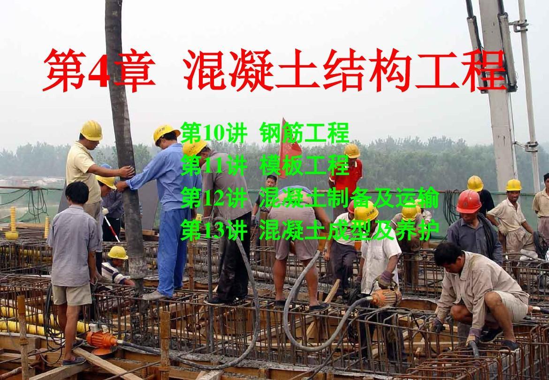 10第10讲[1].钢筋工程_土木工程施工_名校课件_讲义_ppt