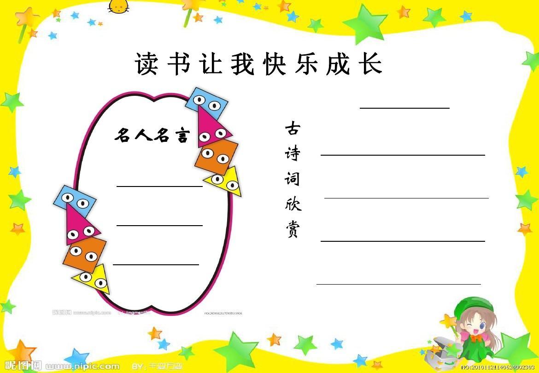 讀書摘錄筆記_做幸福的教師讀書心得體會_名家如何做讀書筆記