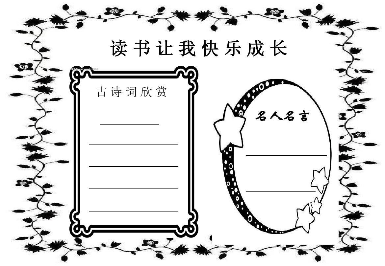 读书笔记封面 读书笔记模板 读书笔记格式 日记模板 三国读书 手抄报