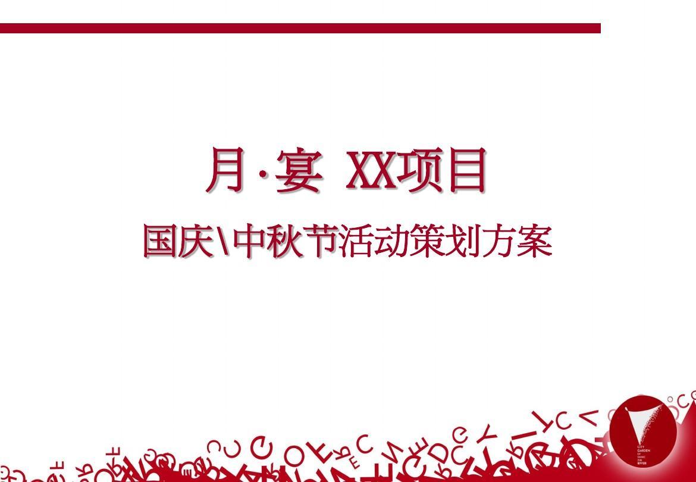 2012感恩(国庆 中秋)双节活动策划方案ppt图片