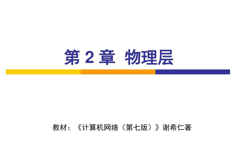 计算机网络-谢希仁-第7版-02章