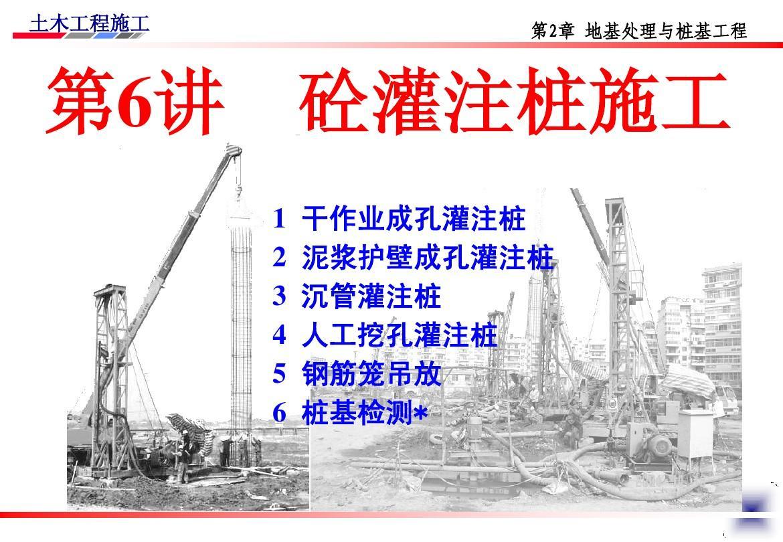 土木工程施工讲义(邵阳学院房屋建筑方向 杨宗耀)第6讲 砼灌注桩施工