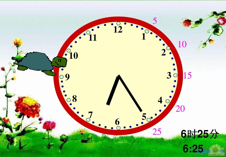 时间版小学数学二上册年级《认识人教》说课稿ppt课件编部设计师小小教学设计图片