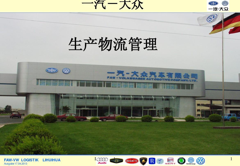 一汽-大众生产物流管理ppt图片