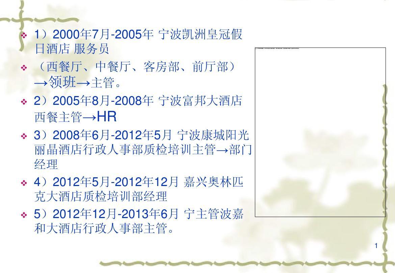 经理 4)2012年5月-2012年12月 嘉兴奥林匹 克大酒店质检培训部经理 5)图片