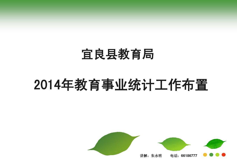 宜良县2014年教育统计工作布置20140902PPT