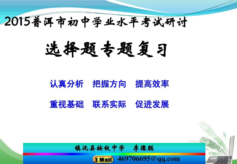 2015年普洱市中考研讨会