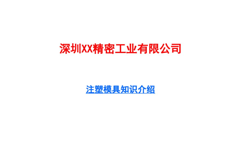 注塑模具基础知识介绍PPT