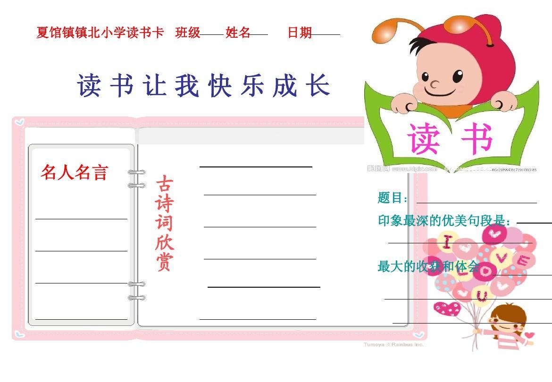 收获体会范文_读书卡模版_word文档在线阅读与下载_文档网