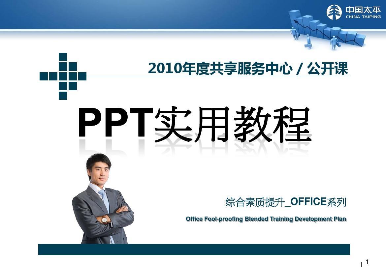 PPT实用教程技能培训第一季度公开课