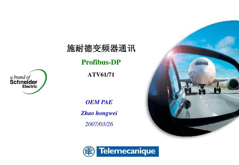 施耐德变频器通讯PB-DP_ATV71