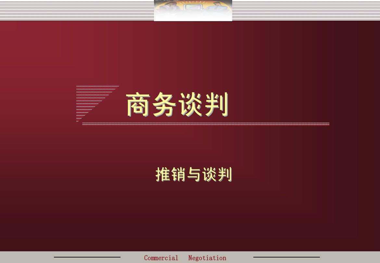 推销实务商务谈判9-10章