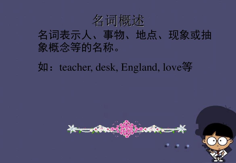 【中考宝典】最新中考英语 语法考点复习 名词课件答案ppt