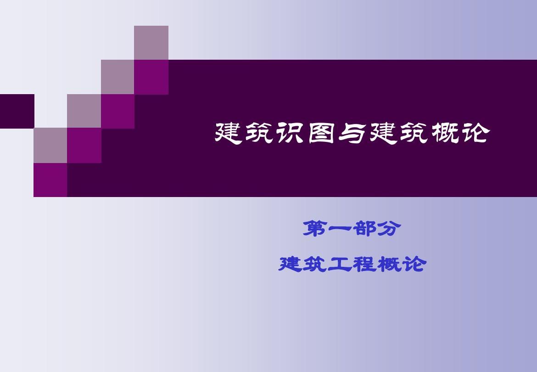 1-建筑工程概论 共74页PPT资料