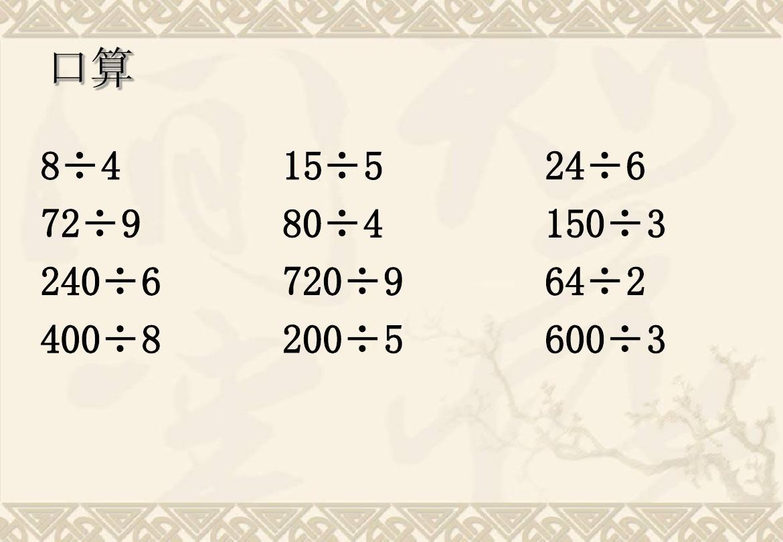 四数学除数松树是整十数的口算和笔算1松树苏教版ppt小课件和大年级说课稿比赛图片