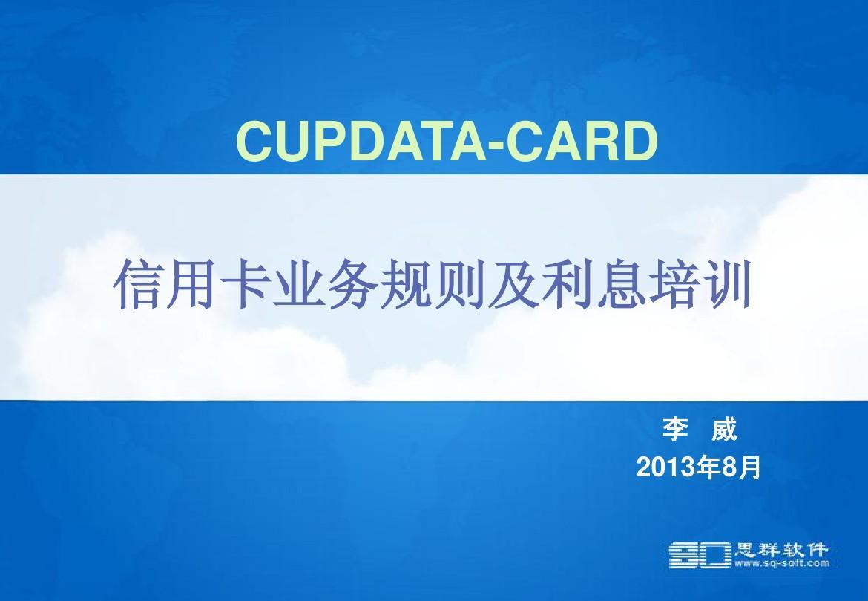 信用卡业务规则培训(利息计算)