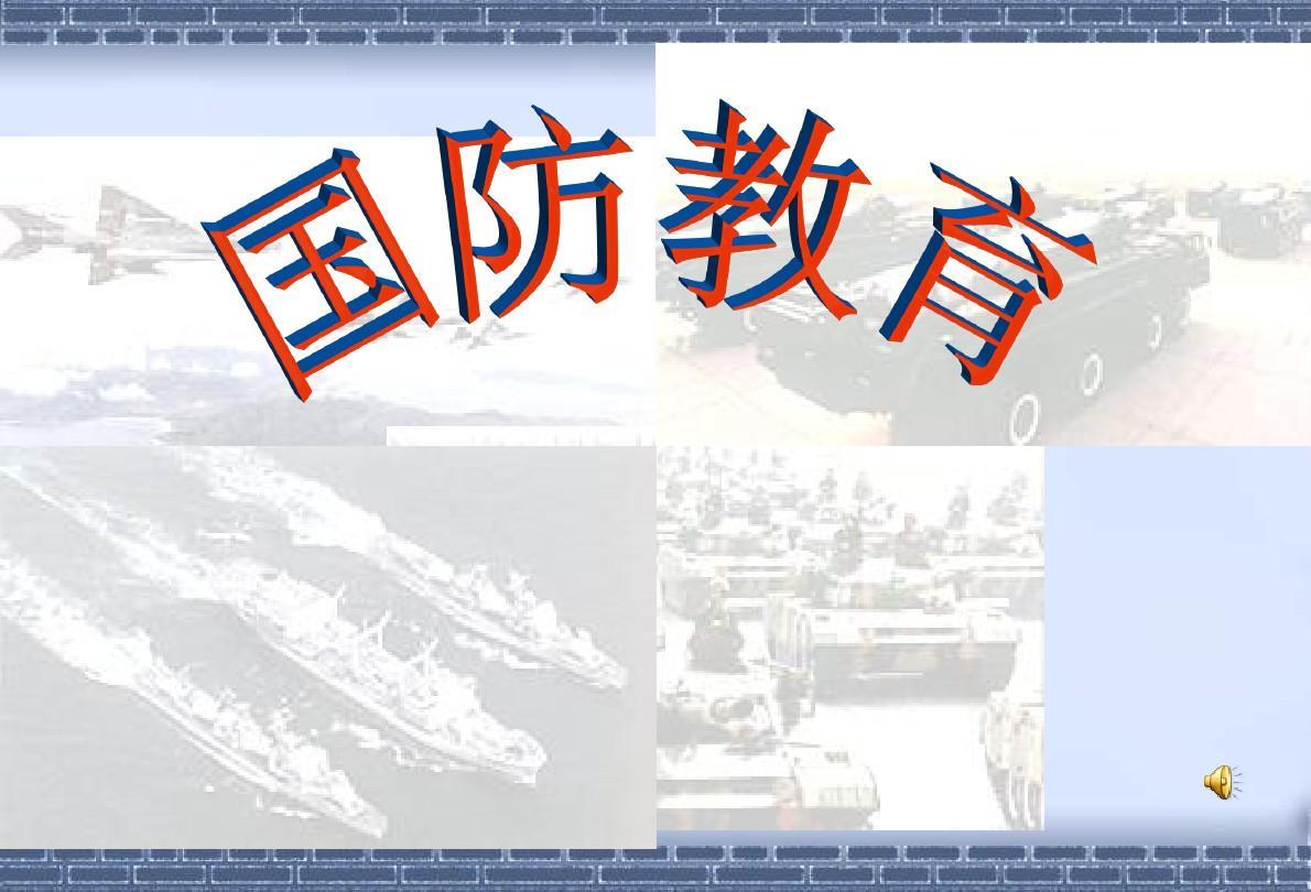 课件班国防教育主题班(1)PPT教案托班主题a课件v课件地震图片