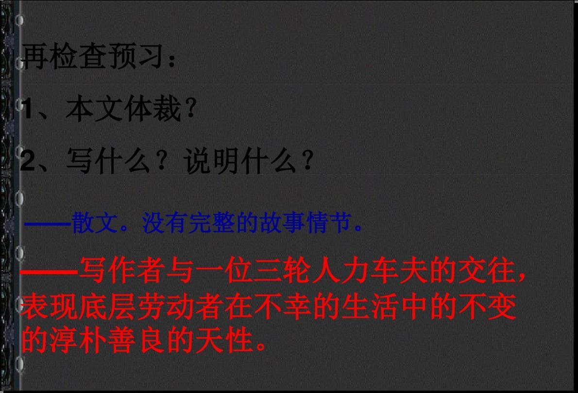 【部编】2018初中新版下册七高中语文人教10老王(公开年级黄平贵州且兰图片