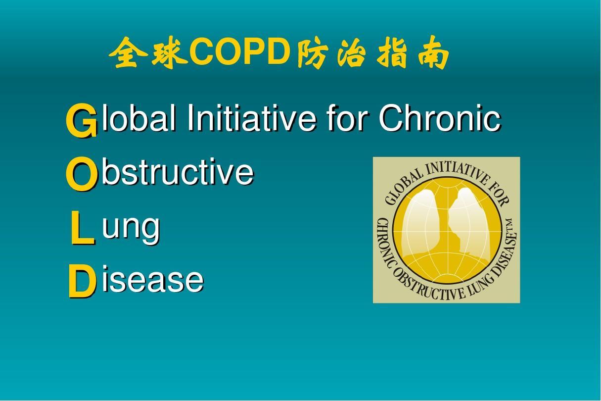全球COPD防治指南
