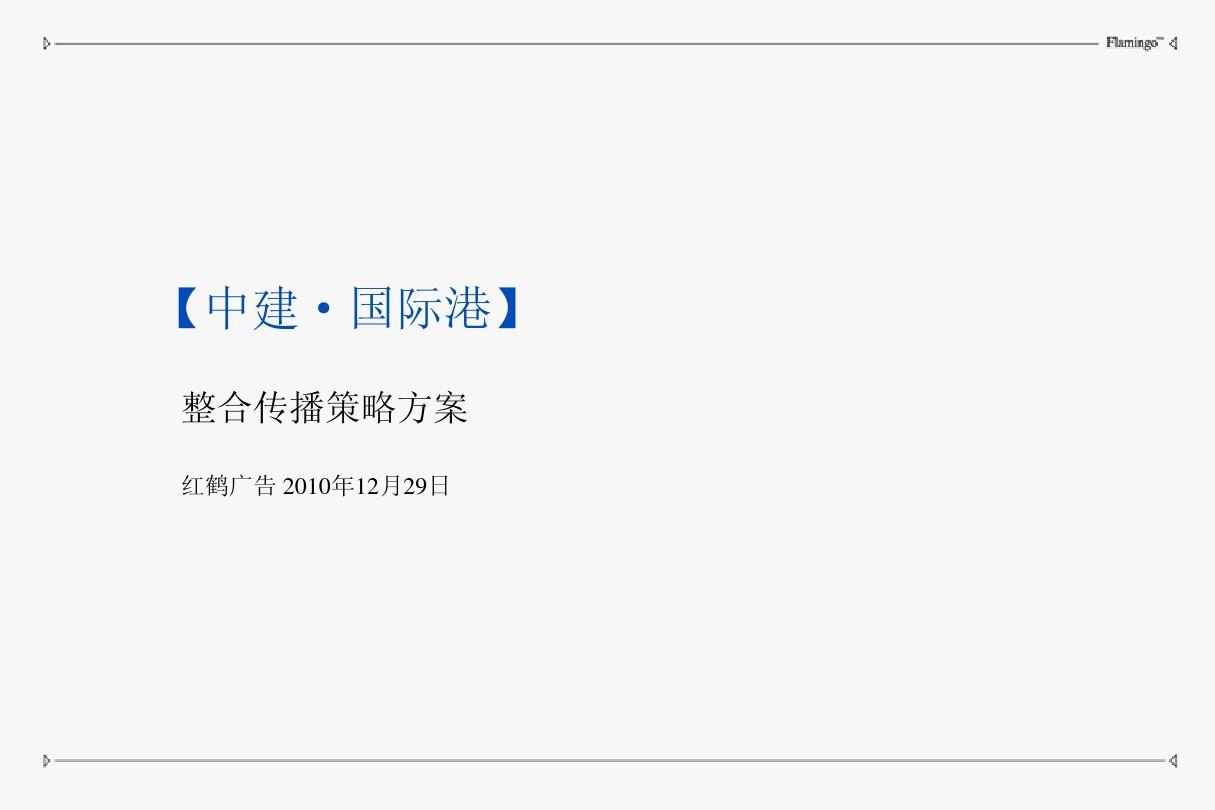 红鹤2010年12月29日北京中建·国际港整合传播策略方案ppt图片