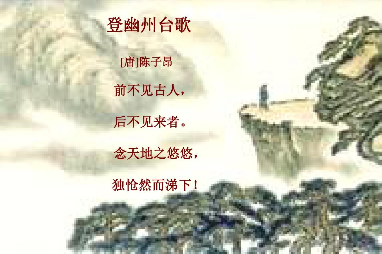 【部编】2018最新人教版初中语文七年级(下册):《登幽州台歌》(公开课图片