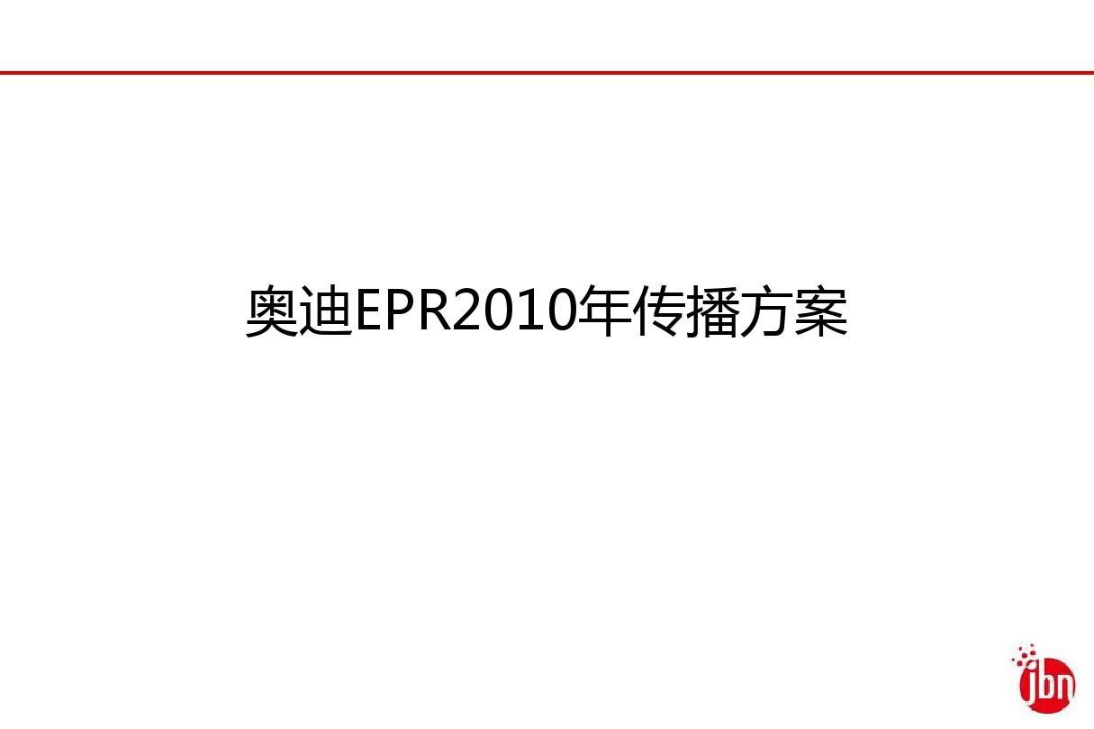 汽车网络公关策划之奥迪2010年epr传播策略方案ppt图片