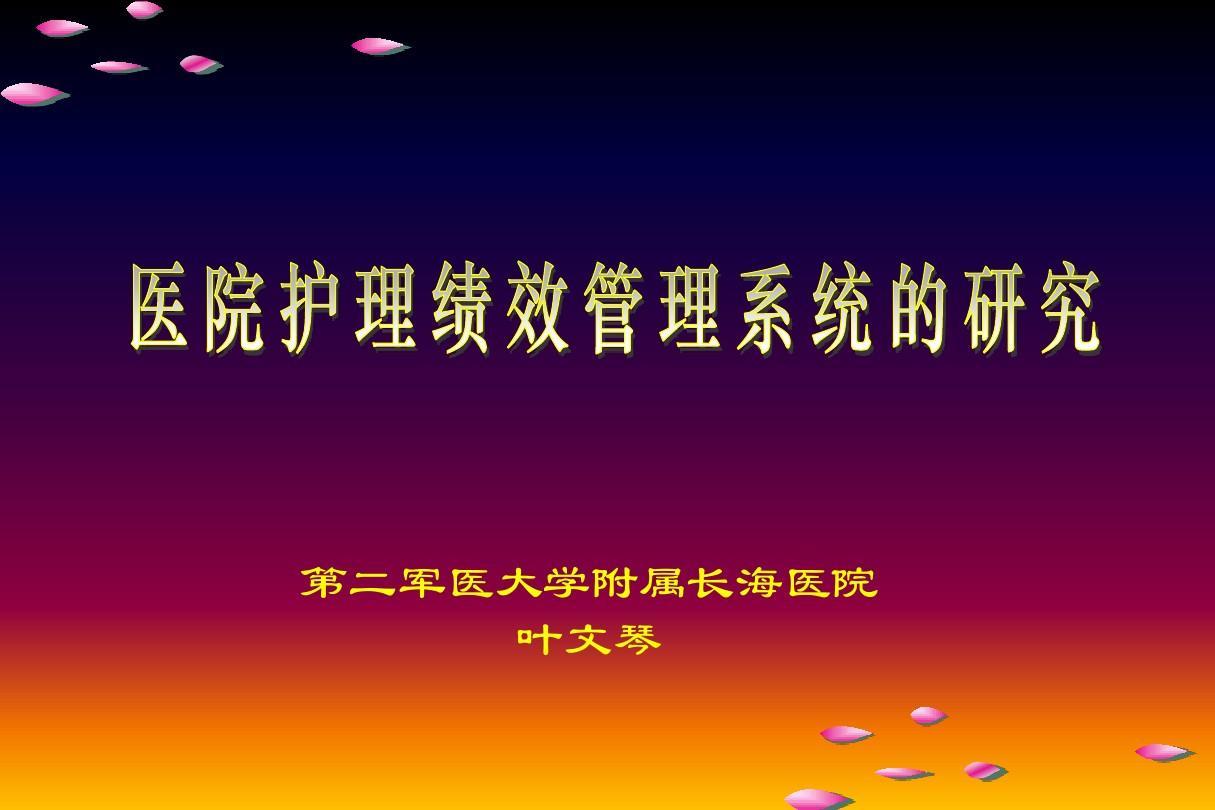 1-叶文琴-医院临床护理绩效管理系统研究