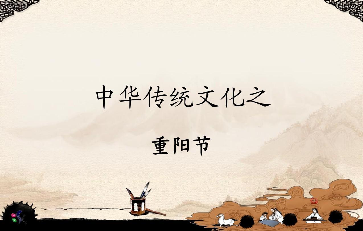 中国传统文化重阳节ppt免费监生严前课件临死的图片