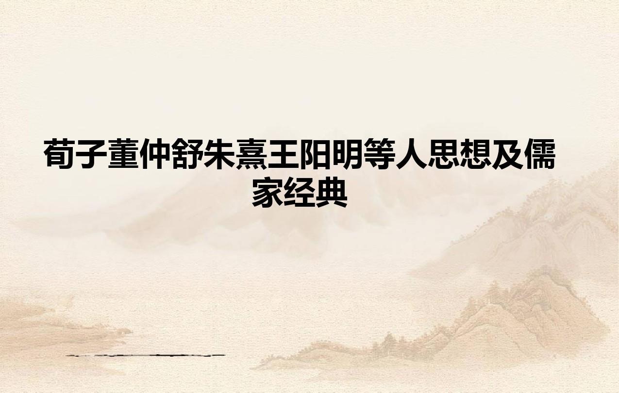 董仲舒朱熹_荀子董仲舒朱熹王ppt