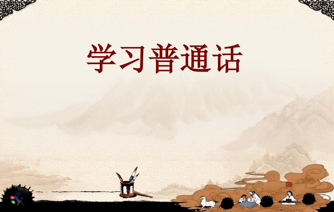学习普通话PPT_word文档在线阅读与下载_免