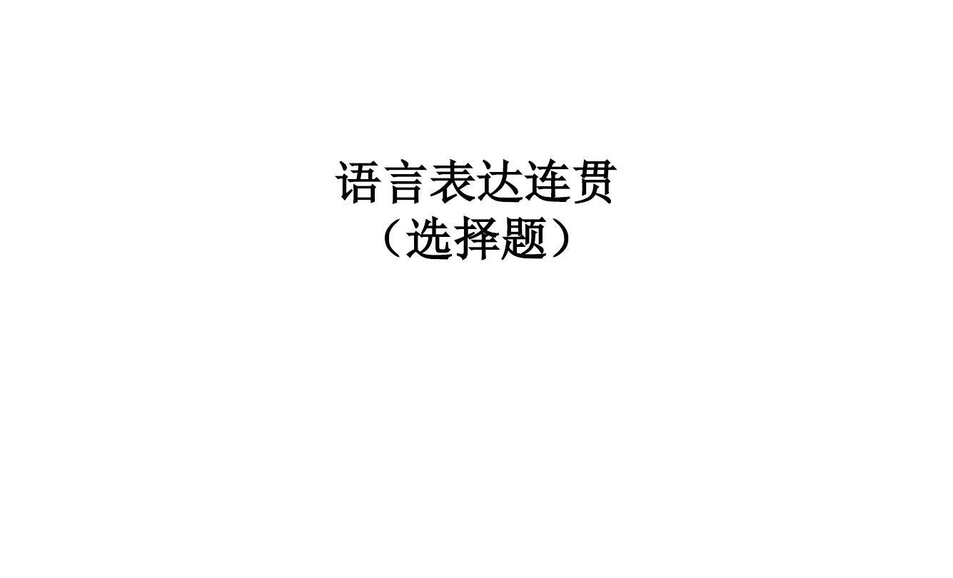 语言表达连贯(使用)