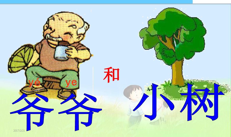课件拼音小学和课件(心理含爷爷)妈妈精品ppt课文找小树课后反思图片