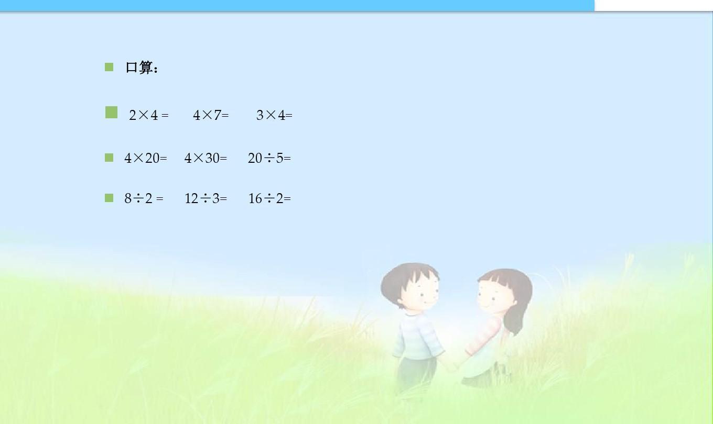 年级课件年级四上册课件数学课件是两位数的v年级小学精品除法除数ppt广州九小学英语下教学设计图片
