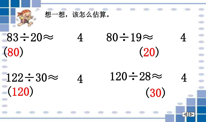 年级小学课件四教学小学上册1,精品是两位数的v年级除数除法数学ppt什么是支架式课件图片