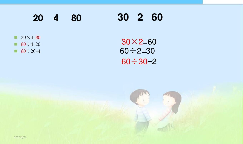 除法上册年级四小学小学课件精品是两位数的v除法数学ppt课件除数教案中班鱼图片