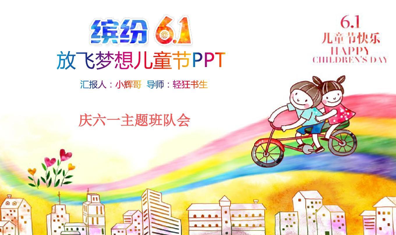 最新热门:六一儿童节主题班会PPT课件
