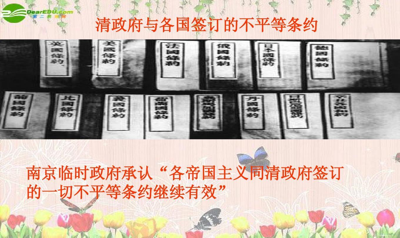 高中历史_第23课新中国初期的外交课件1_新人教版必修1