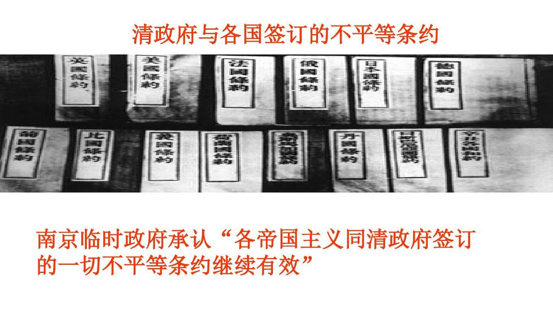 高中历史必修一人教第23课新中国初期的外交(34张ppt)