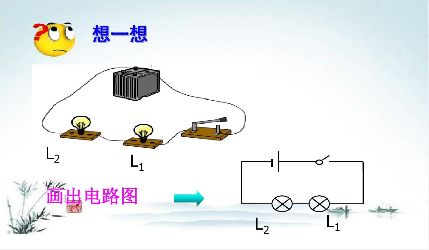 3《连接串联和并联电路》(1)(沪科图片