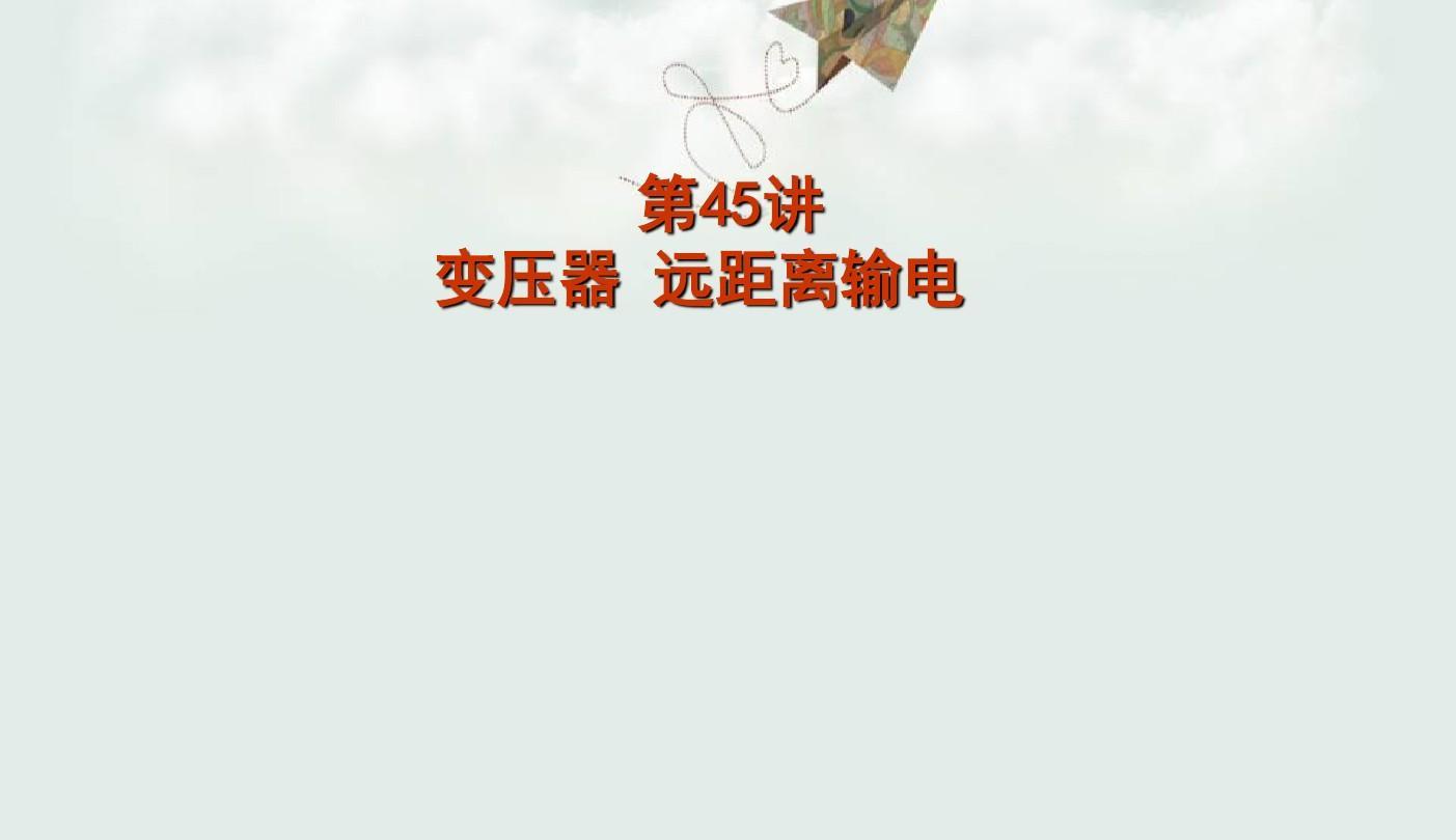 人教版2018最新版本高考物理一轮复习_第45讲_变压器_远距离输电精品课件PPT课件