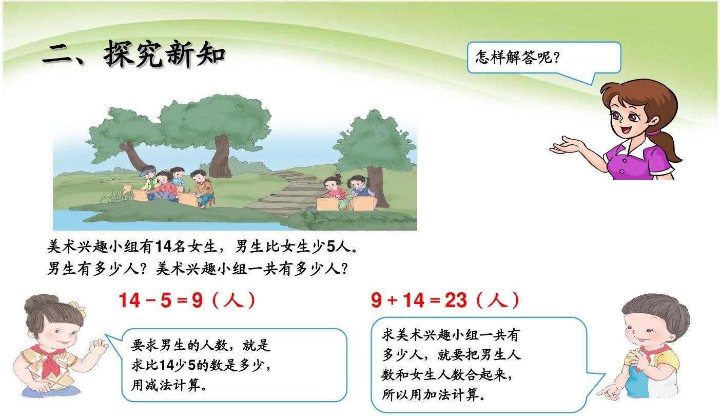 人教版2017小学二年级(上册)数学例5 解决问题ppt课件