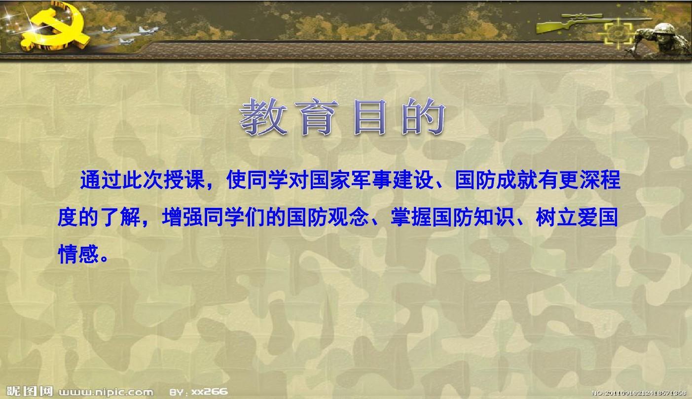 最新主题中小学古诗班-初中教案班---主题学国防江南精品图片