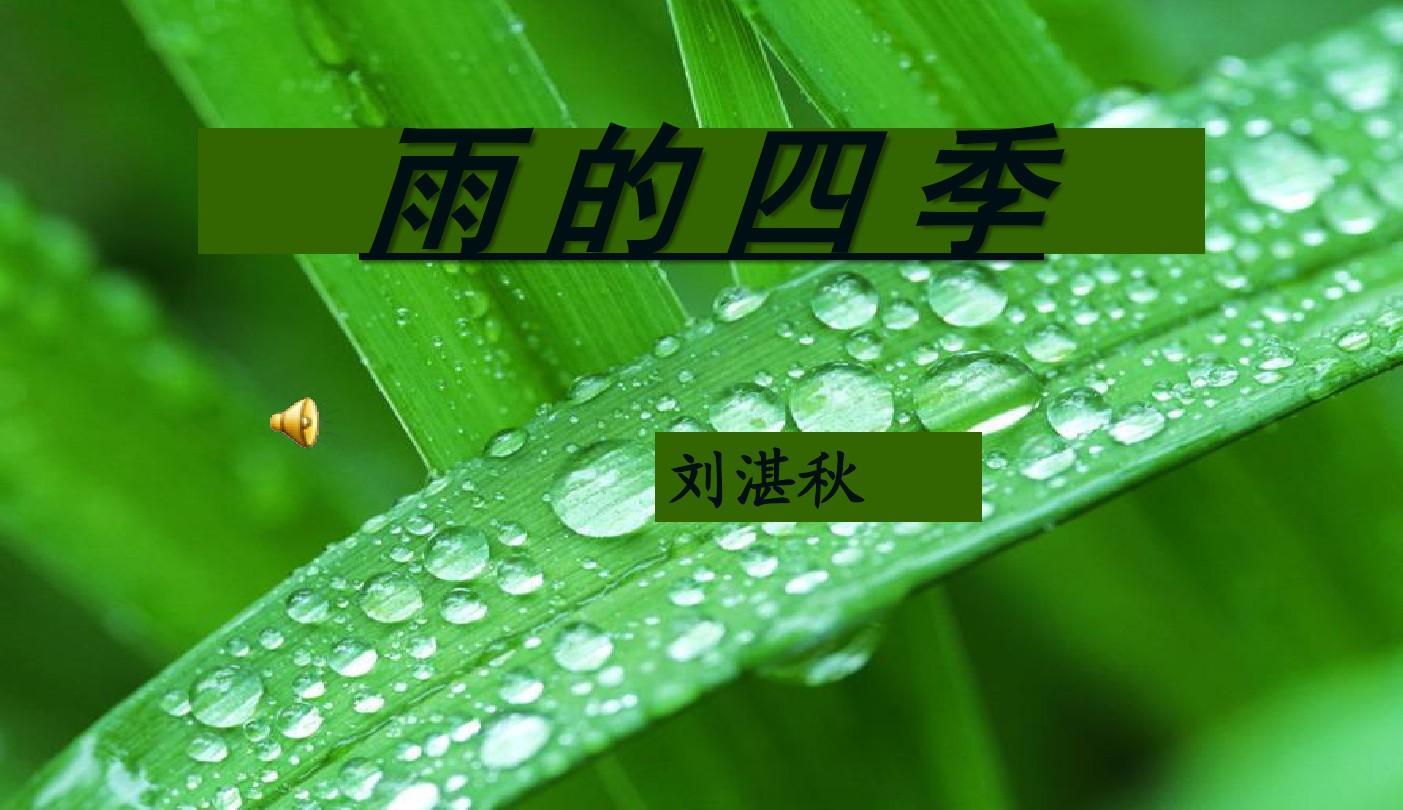 人教版2017初一(上册)语文3《雨的四季》作者-刘湛秋ppt课件.ppt图片