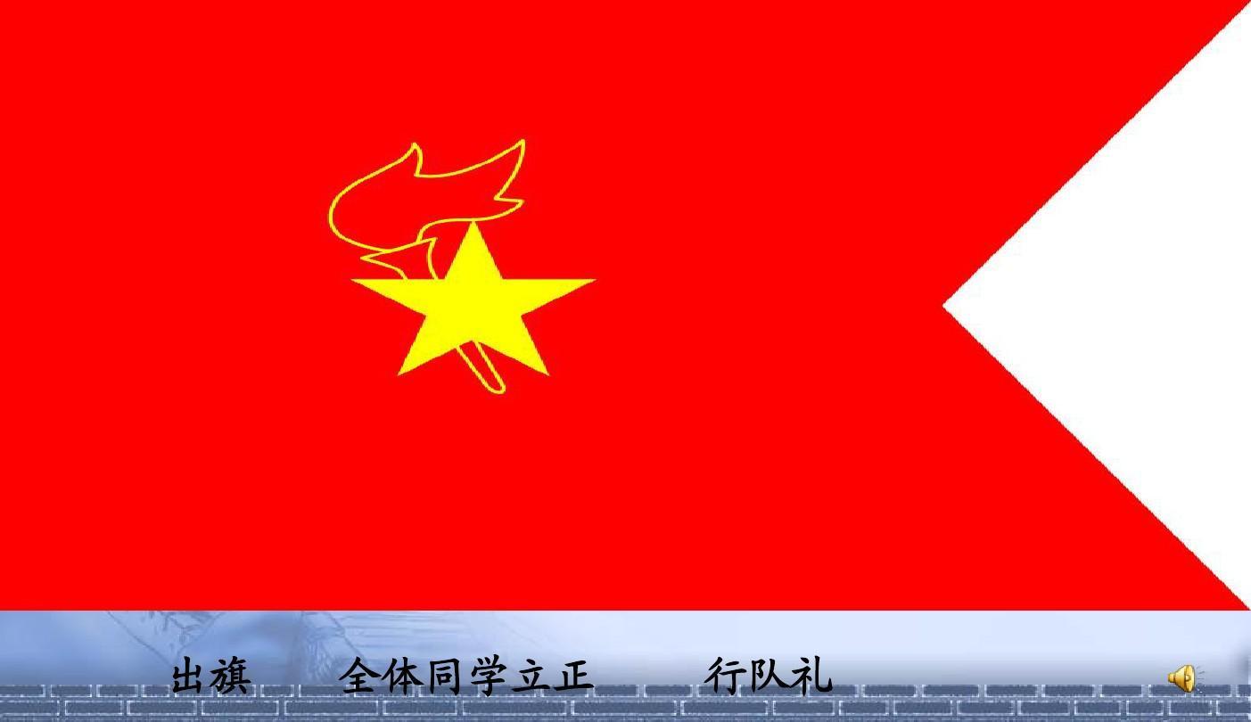 最新精品中小学小鸡班-三(1)国防教育主题班主题小鸡教学设计图片