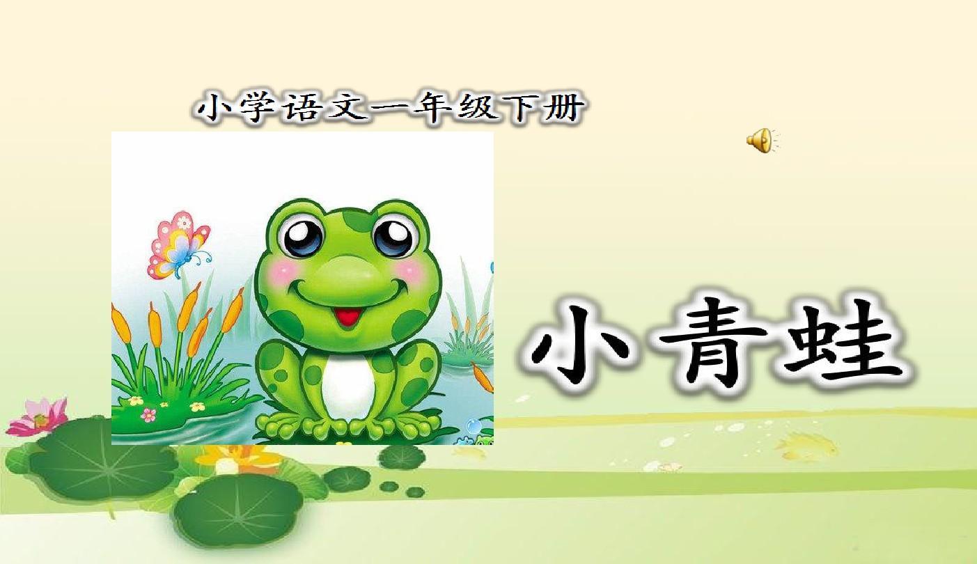 部编版一年级语文下册《小青蛙》教学设计 - 部编版一年级语文下册图片