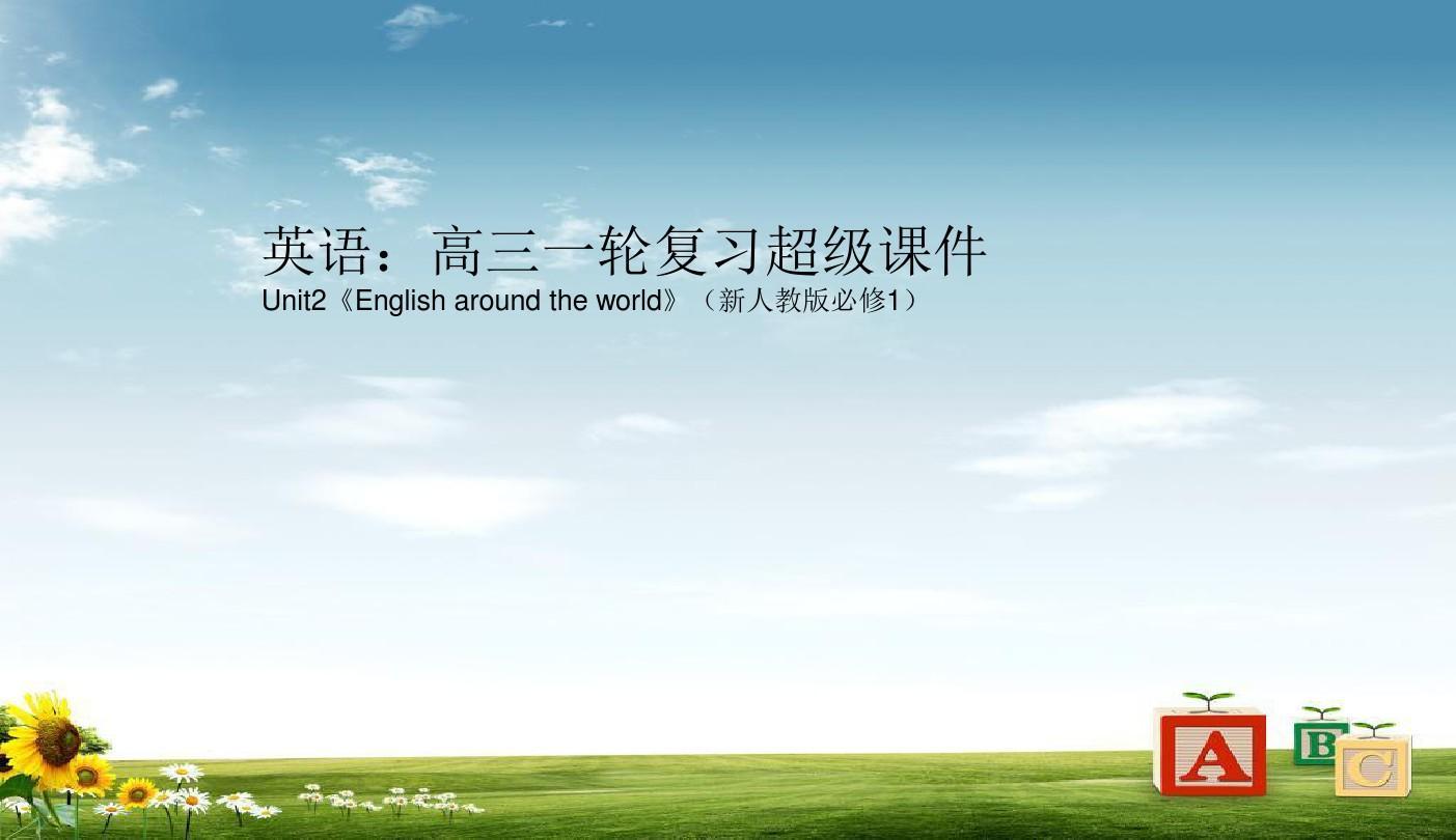 高中版2017高三(复习一)英语高中一轮必修超级忻州所有人教图片