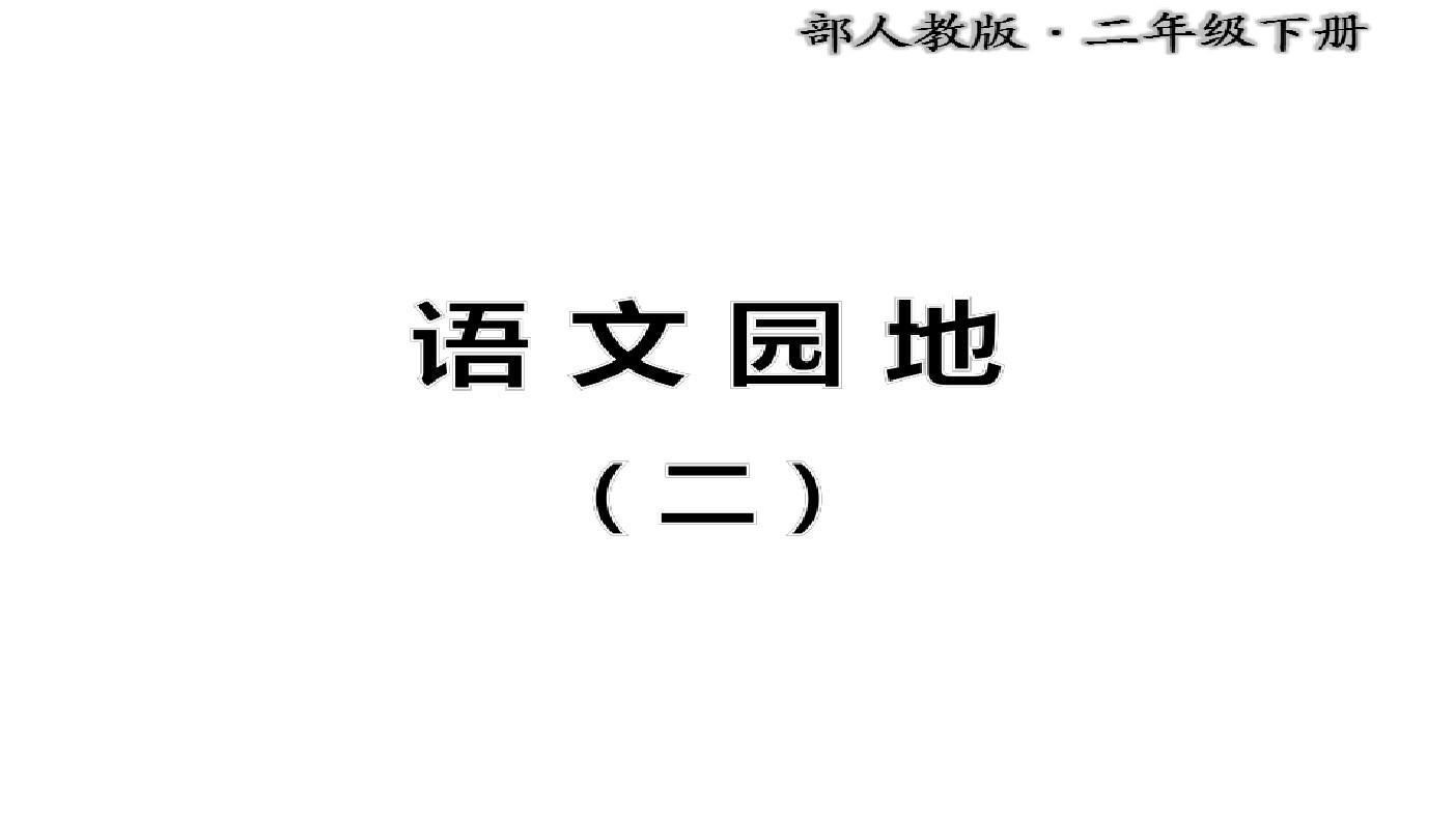 2018-2019年小学二年级部编本人教版语文下册:语文园地(二)(精品PPT课件)